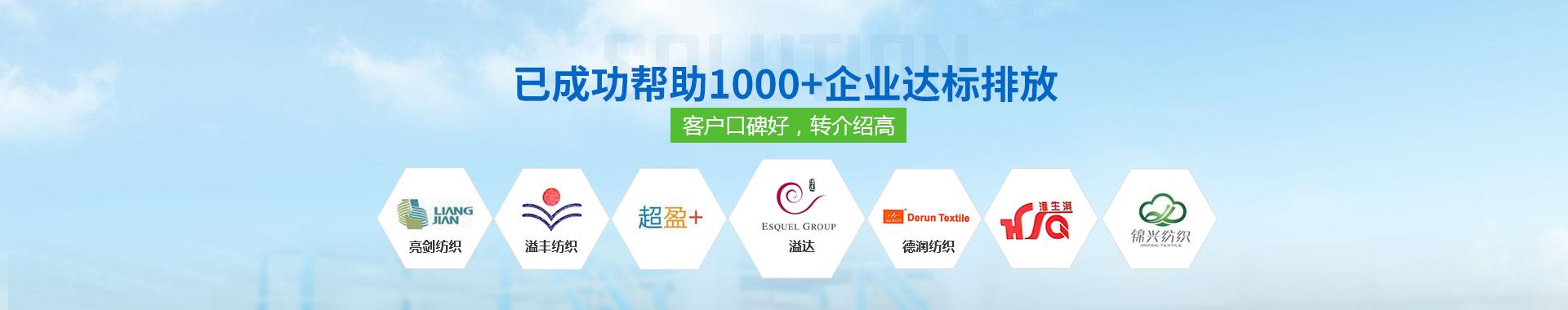 保蓝机械-已成功帮助1000+企业达标排放!
