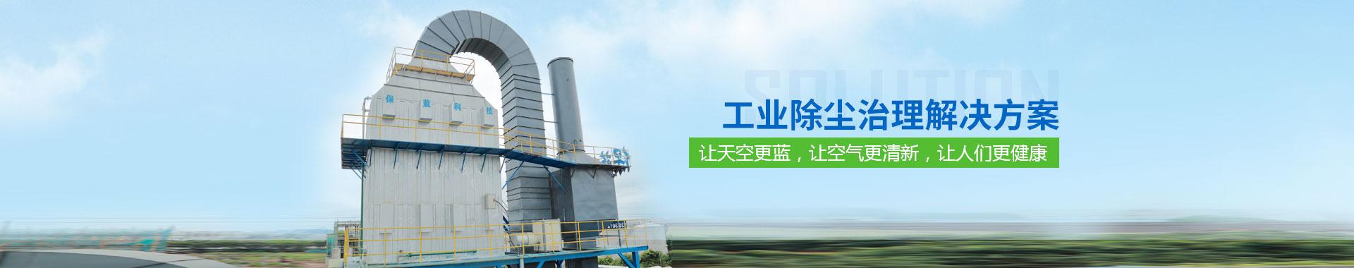 保蓝机械- 让天空更蓝,让空气更清新,让人们更健康