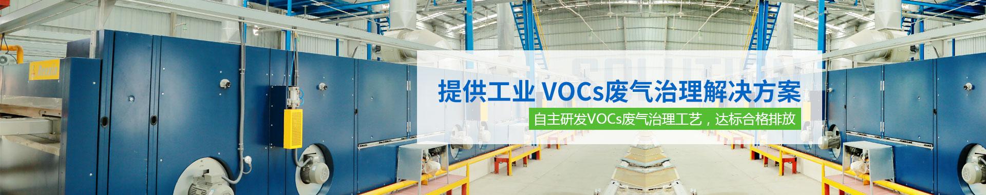 保蓝机械-提供工业 VOCs废气治理解决方案