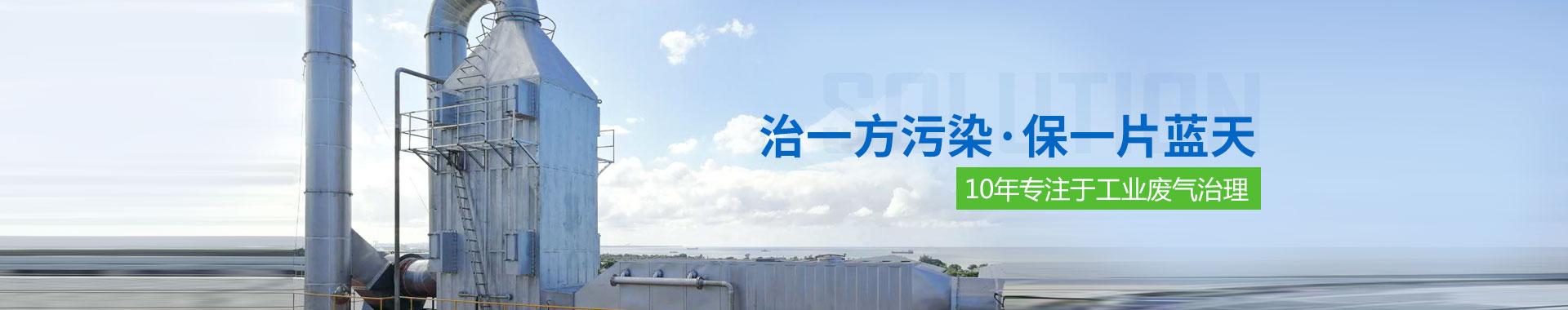 保蓝机械:治一方污染 · 保一片蓝天