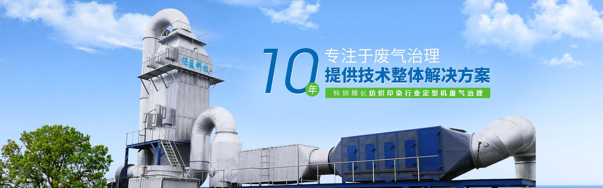保蓝科技-10年专注于废气治理 · 提供技术整体解决方案!